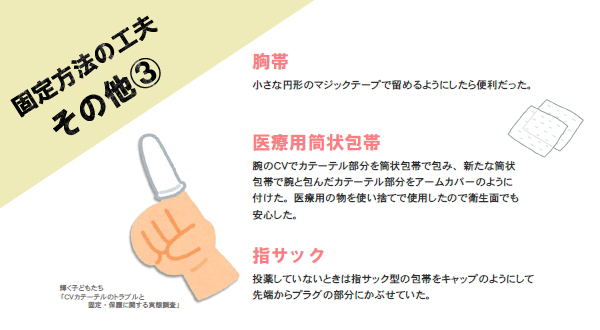 中心静脈カテーテルルートの保護・固定方法(胸帯・医療用筒状包帯・指サック)。保護方法のヒントと工夫。トラブル対処法。