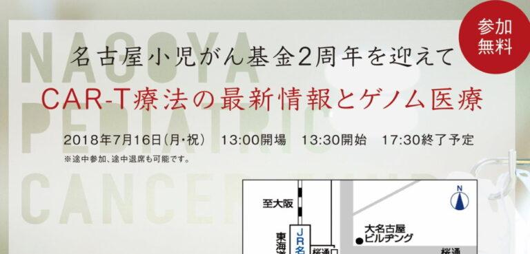 7/16名古屋小児がん基金2周年を迎えて「CAR-T療法の最新情報とゲノム医療」