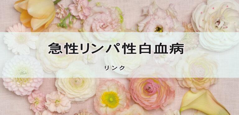 小児急性リンパ性白血病 ブログ・闘病記 リンク集