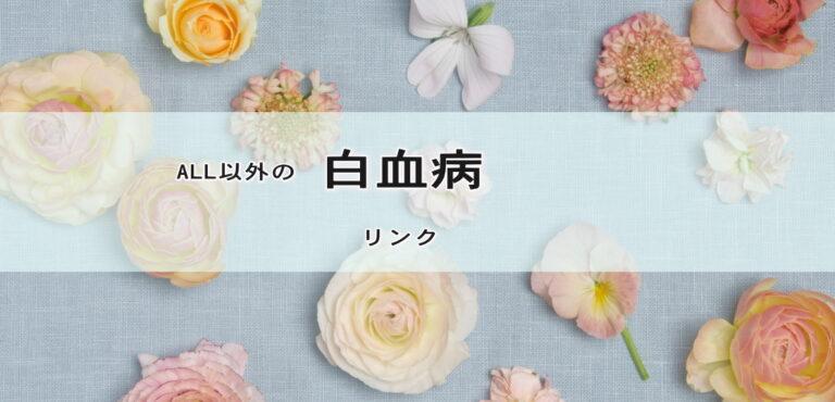 その他の白血病ブログ・闘病記 リンク集