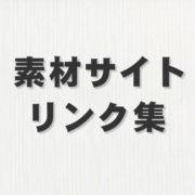 素材サイト リンク集